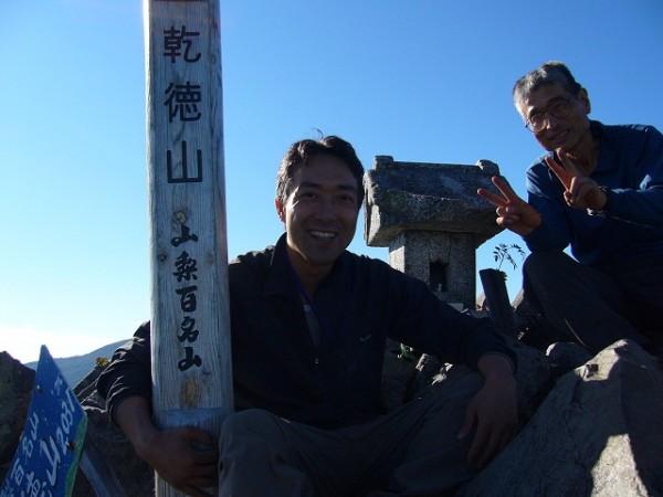 09 乾徳山山頂 記念撮影