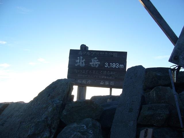 17 北岳山頂