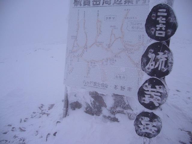 09 硫黄岳 山頂
